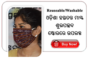 Buy Odia T-Shirts
